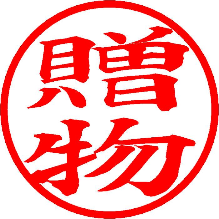 Kanji Hanko(Inkan)