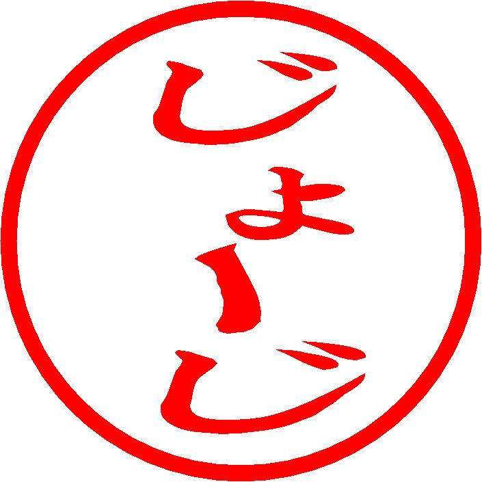 Hiragana Hanko