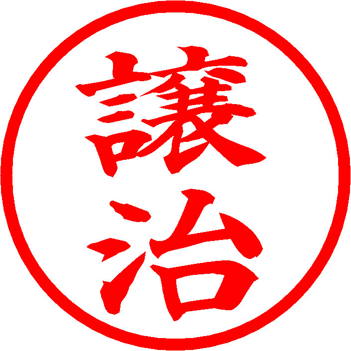 Kanji Hanko