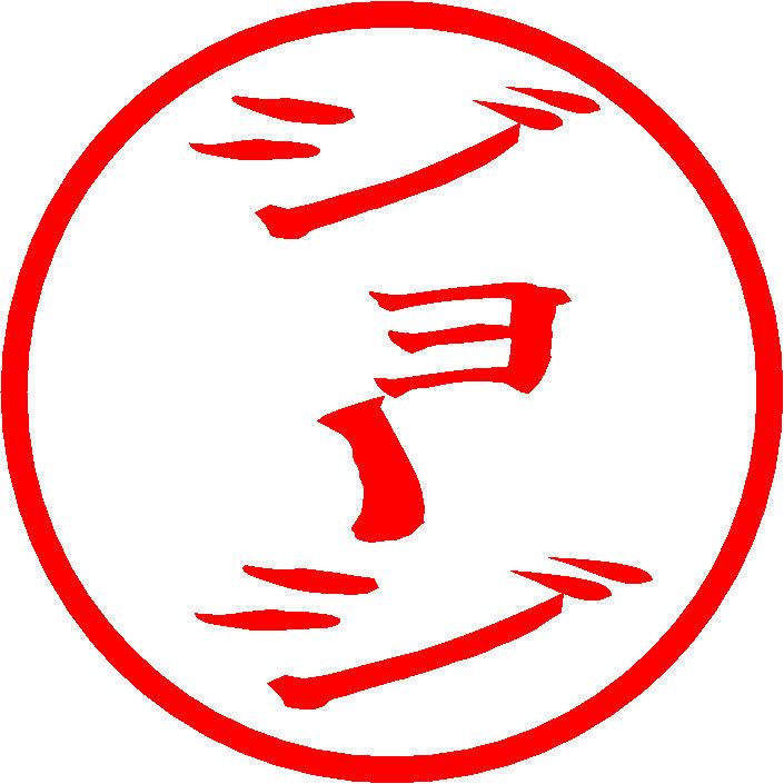 Katakana Hanko
